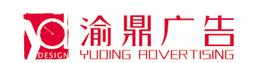 重庆市渝鼎广告有限责任公司